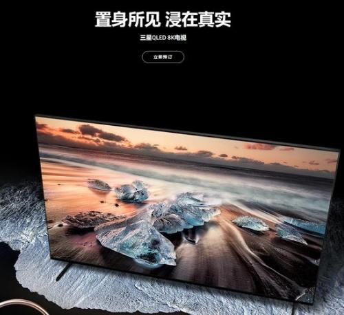 三星正式发布Q900系列QLED 8K电视 用AI弥补清晰度不足